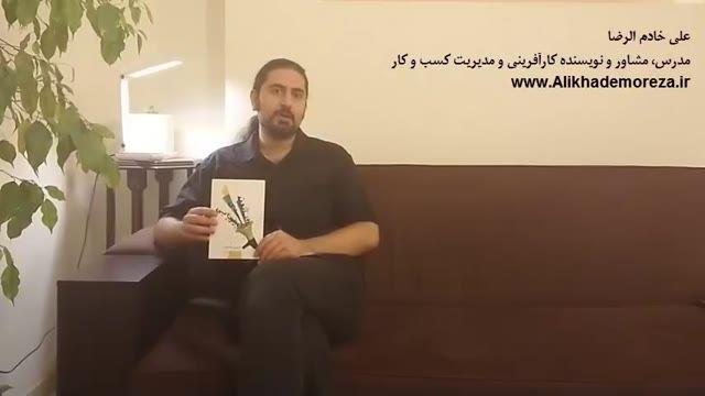 کتاب کار با علی خادم الرضا | فصل اول قسمت دوم | کتاب