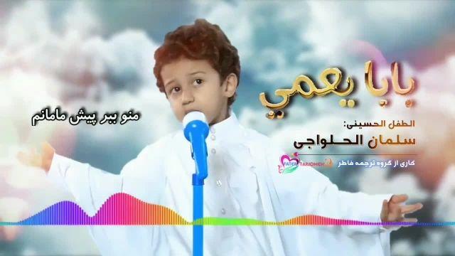 (مداحی کودکانه زیبا) کجا هستی باباجون I سلمان الحلواجی I (فاطر ترجمه) بابا یعمی
