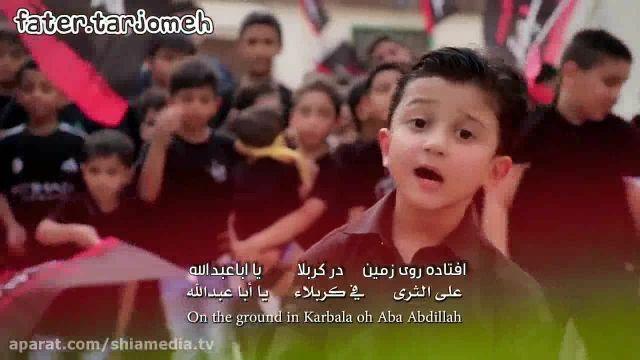 مداحی عربی فوق العاده زیبا از کودک 4 ساله سلمان الحلواجی با ترجمه فارسی