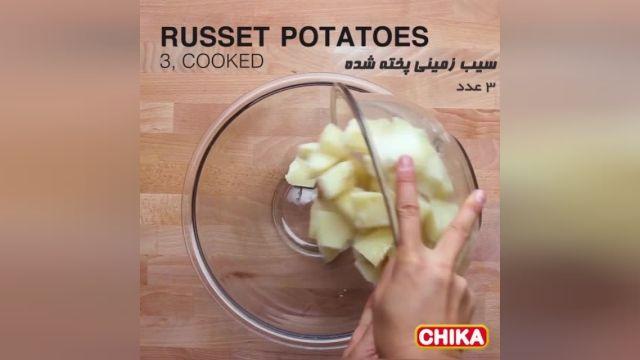 دستور آسان آشپزی:سیب زمینی سوخاری