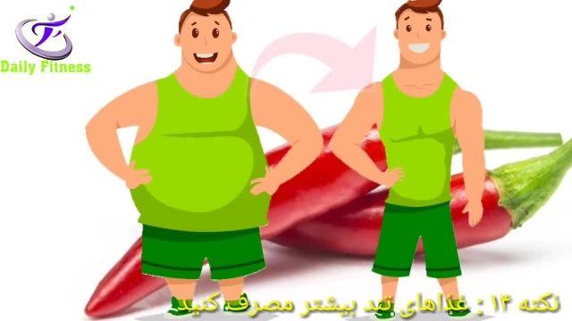 راهکارهای موثر و جالب برای نابودی چربی های اطراف شکم