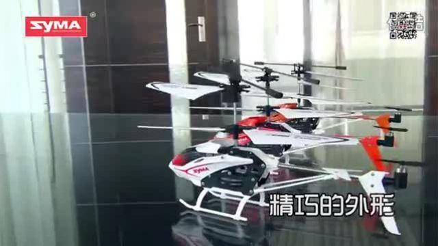هلیکوپتر کنترلی سه کاناله سایما S5/ایستگاه پرواز