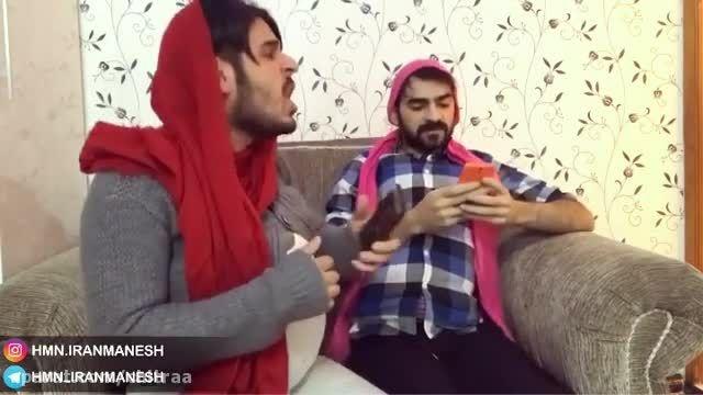 هومن ایرانمنش -قسمت تفاوت برخورد پسرها و دخترها