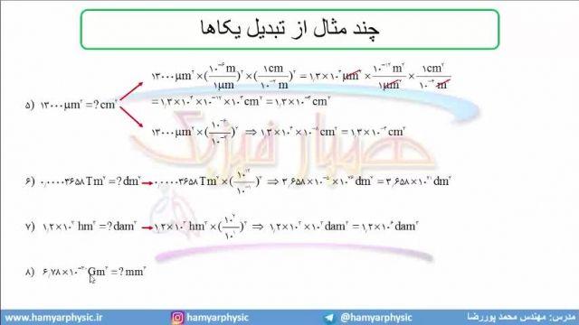 جلسه 7 فیزیک نظام قدیم - پیشوند یکاها 3 - مدرس محمد پوررضا