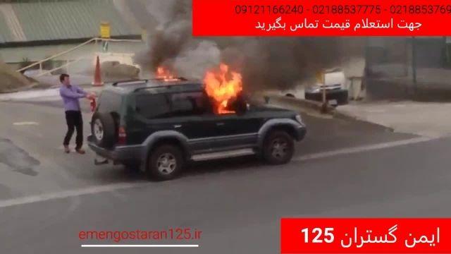 خاموش کردن ماشین با کپسول آتش نشانی