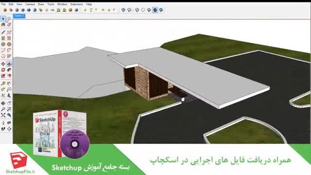 آموزش جامع نرم افزار Sketchup قسمت21