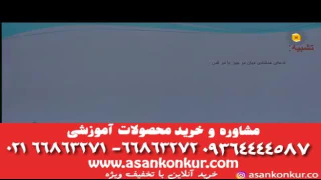 تدریس آرایه ادبی (تشبیه) استاد عبدالمحمدی