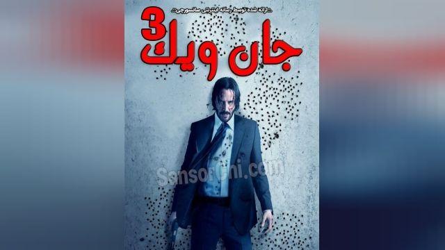 دانلود فیلم John Wick: Chapter 3 جان ویک 3 دوبله فارسی