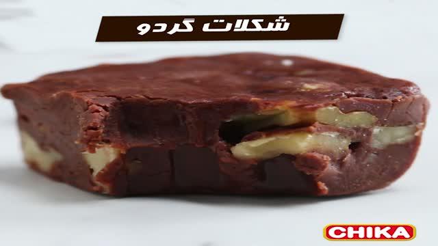 دستور آسان آشپزی: شکلات گردو