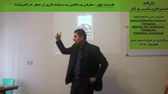 کارگاه آموزشی استراتژی راه اندازی و توسعه کسب و کار | علی خادم الرضا | قسمت اول