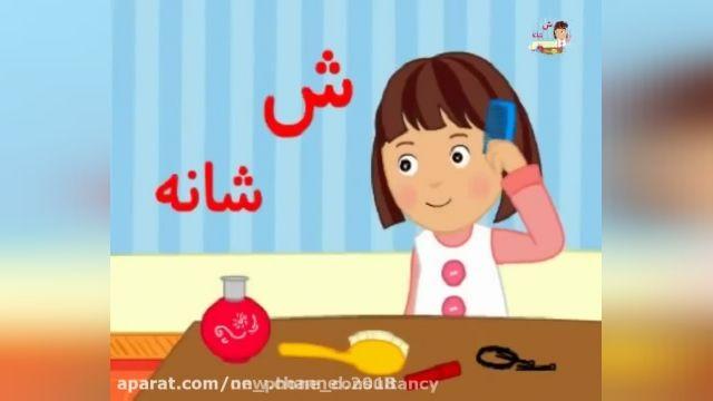 ترانه و آهنگ های زیبای کودکانه | الفبای فارسی