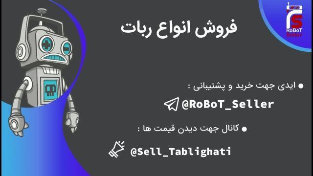 فروش و ساخت انواع ربات تلگرامی