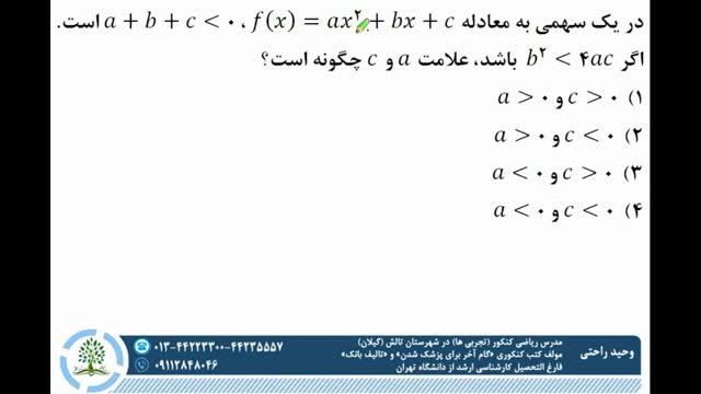 ریاضی یازدهم (علامت ضرایب توابع درجه دوم)✏مدرس: مهندس راحتی