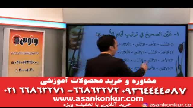 تدریس عالی دکتر آزاده تست زنی عربی دهم