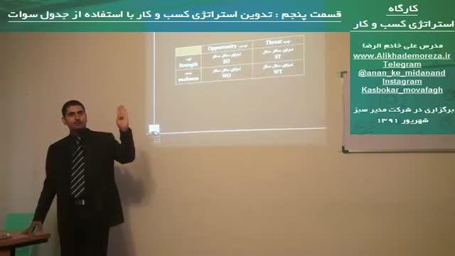 کارگاه آموزشی استراتژی راه اندازی و توسعه کسب و کار | علی خادم الرضا | قسمت پنج