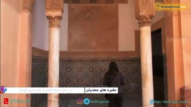 مقبره های شگفت انگیز خاندان سعدیان در مراکش - بوکینگ پرشیا