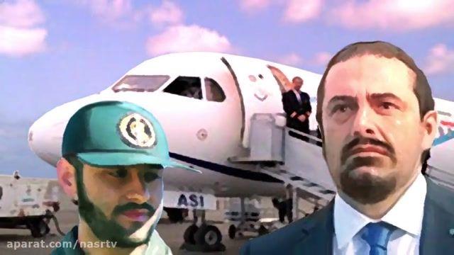 ایران نخست وزیر لبنان را گروگان گرفت!!!