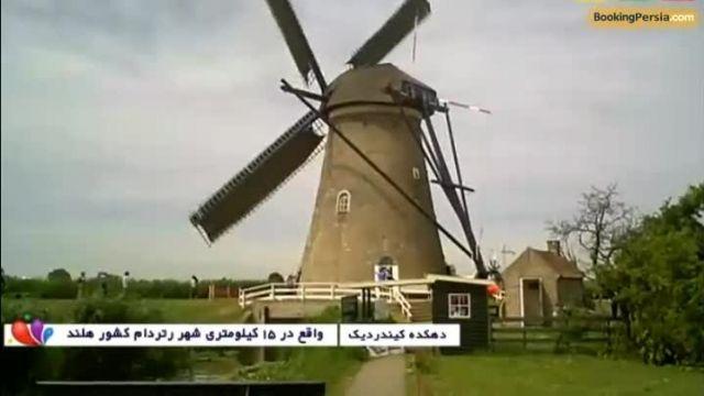 دهکده کیندردیک در هلند،جایگاه زیبای آسیاب های بادی کهن - بوکینگ پرشیا