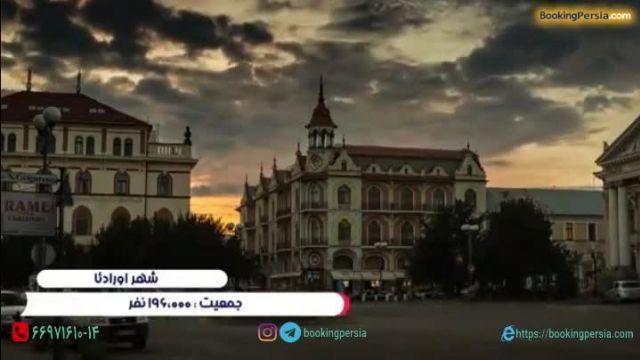 اورادئا شهر زیبا با بناهای تاریخی در رومانی - بوکینگ پرشیا