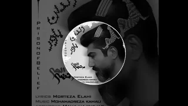 آهنگ انگیزشی و انرژی مثبت زندان باور - ترانه سرا و خواننده: مهندس مرتضی الهی