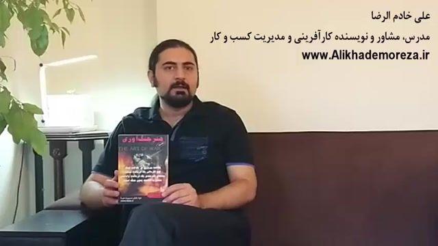 کتاب کار با علی خادم الرضا | فصل اول قسمت چهارم | کتاب