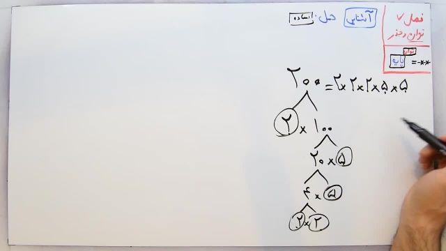 آموزش ریاضی پایه هفتم - فصل هفتم- بخش دوم -محاسبه توان در اعداد مثبت و منفی