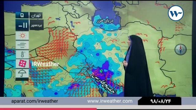 24 آبان ماه 98: گزارش کارشناس هواشناس خانم احمدی( پیشبینی وضعیت آب و هوا)