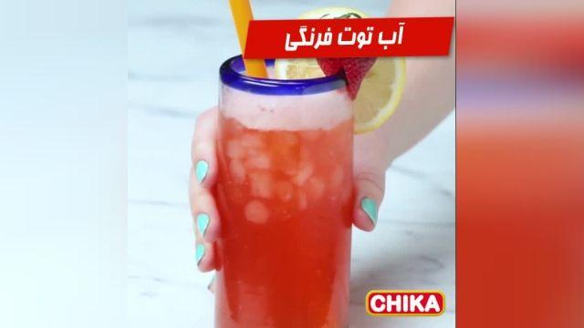 دستور آسان آشپزی: آب توت فرنگی