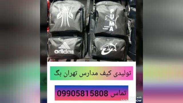 تولیدی کوله پشتی مدرسه عمده09905815808 تهران بگ