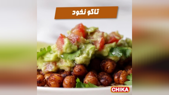دستور آسان آشپزی:تاکو نخود