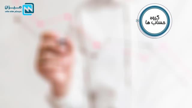 نرم افزار حسابداری میزان - معرفی 2019
