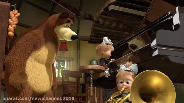 دانلود انیمیشن ماشا و میشا - قسمت 185