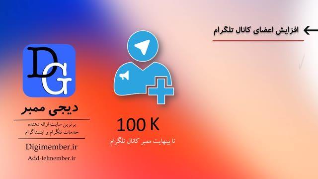 ممبر تلگرام | افزایش ممبر تلگرام | افزایش اعضای تلگرام | افزایش عضو تلگرام