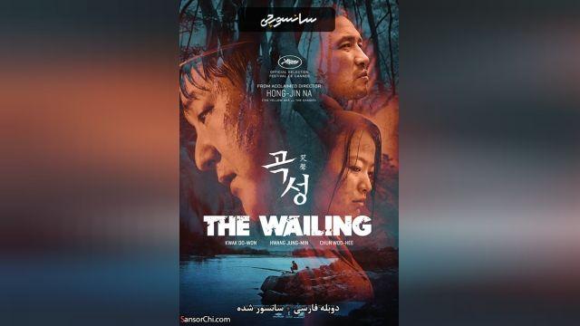 دانلود فیلم شیون The Wailing 2016 دوبله فارسی