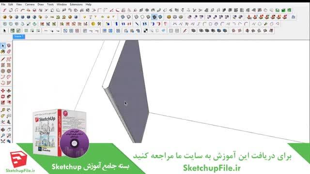 آموزش جامع نرم افزار Sketchup قسمت 20