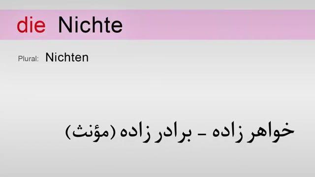 آموزش واژه های آلمانی به فارسی(قسمت 195)