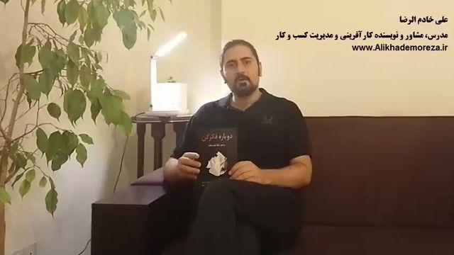 کتاب کار با علی خادم الرضا | قسمت اول | معرفی کتاب