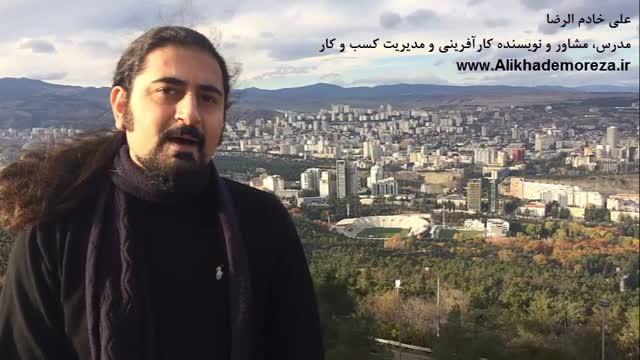 کتاب کار با علی خادم الرضا | فصل اول قسمت پنجم | معرفی کتاب با چرا شروع کنیم