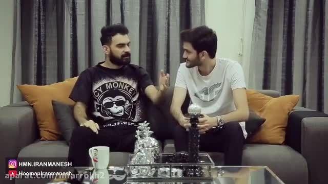 هومن ایرانمنش - قسمت جک گوه های رو مخی