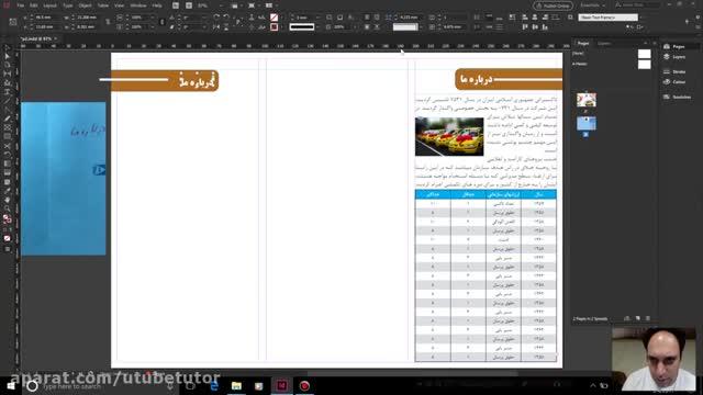 آموزش ادوبی ایندیزاین (Adobe InDesign 2017) - قسمت 18 - طراحی بروشور بخش 8