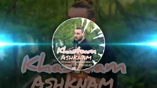 آهنگ پاییزی اشکنام وفایی به نام خسته ام Ashknam Vafaei