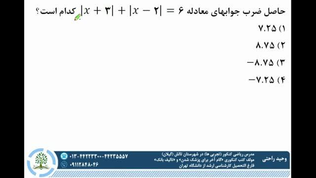ریاضی دهم (معادله قدرمطلقی گلدانی)✏مدرس: مهندس راحتی