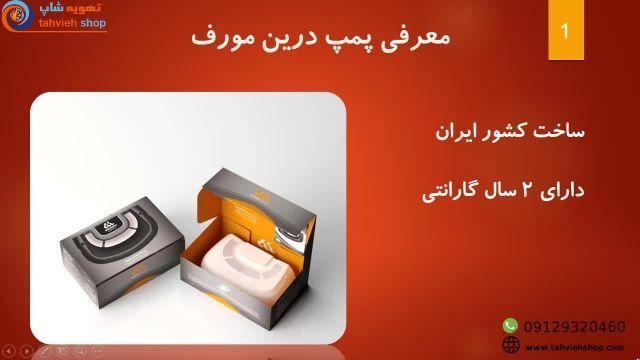 پمپ درین ایرانی