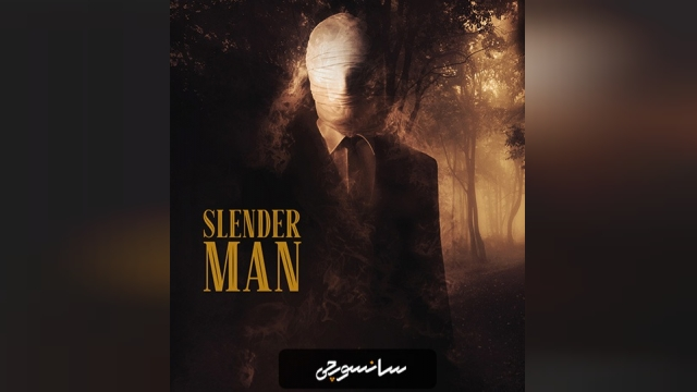 دانلود فیلم Slender Man 2018 (مرد لاغر) + زیرنویس فارسی و کیفیت عالی