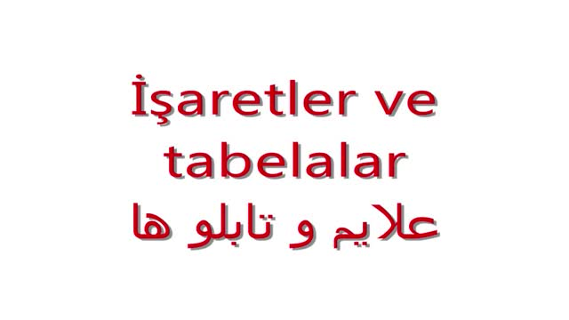 آموزش زبان ترکی استانبولی به روش ساده  - درس صد و سی و هشتم
