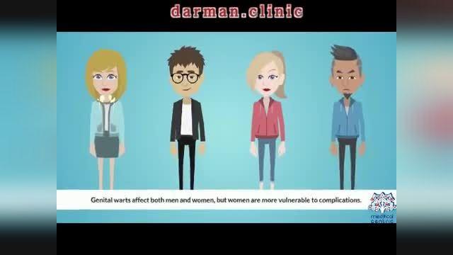 زگیل تناسلی در زنان و مردان چیست؟ - درمان کلینیک