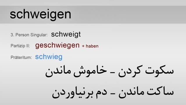 آموزش واژه های آلمانی به فارسی(قسمت 185)
