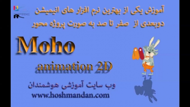 آموزش نرم افزار MOHO یا انیمه استودیو