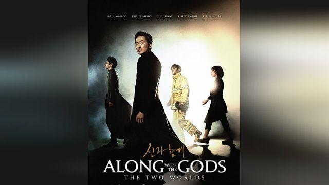 دانلود فیلم Along with the Gods The Last 49 Days 2018 (همراه با خدایان 49)