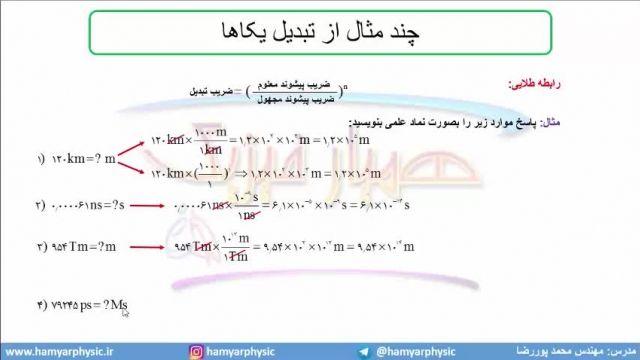 جلسه 6 فیزیک نظام قدیم - پیشوند یکاها 2 - مدرس محمد پوررضا